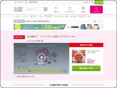 ショップチャンネル(しょっぷちゃんねる)