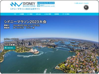 http://www.sydneymarathon.jp/