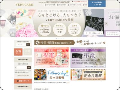 VeryCardネット電報(べりーかーどねっとでんぽう)