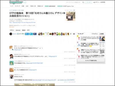 http://togetter.com/li/905967