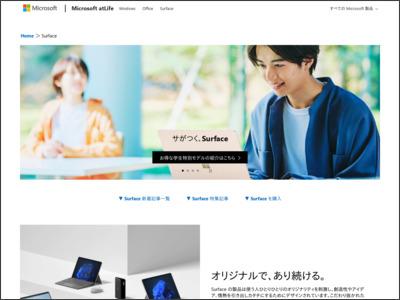 https://www.microsoft.com/ja-jp/atlife/campaign/surface-ambassador/