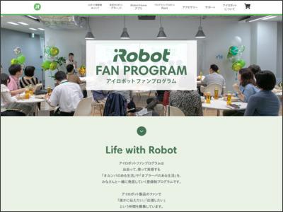 http://www.irobot-jp.com/fan/index.html