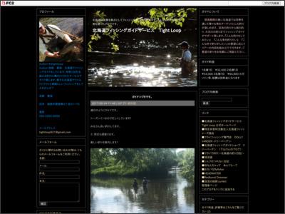 フィッシングガイドサービス 4/4 Tight Loop ブログ