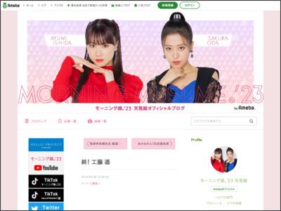 http://ameblo.jp/morningmusume-10ki/entry-12137106345.html