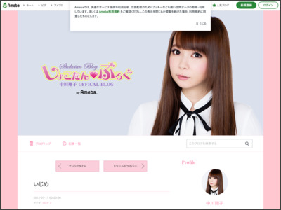 http://ameblo.jp/nakagawa-shoko/entry-11304756272.html