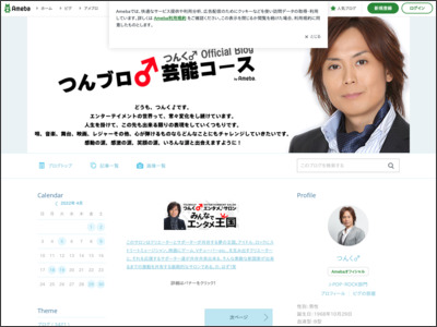 http://ameblo.jp/tsunku-blog/