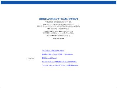 http://blogtimes.jp/blog/2012/04/16295.html