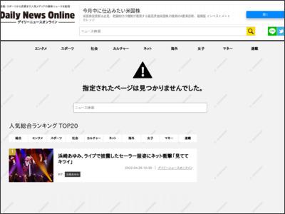 http://dailynewsonline.jp/article/1112035/