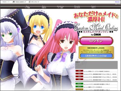 カスタムメイドオンライン for DMM