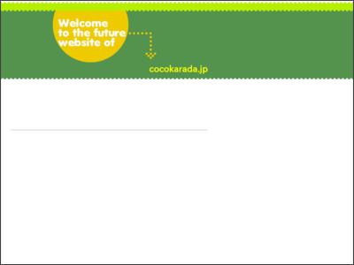 http://dock.cocokarada.jp/detail_hos/1042735/