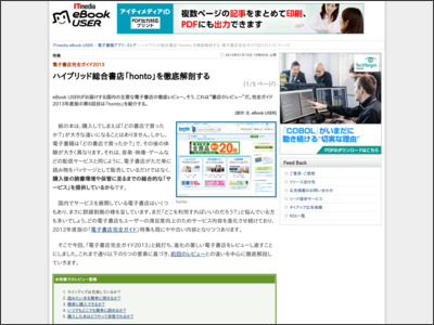 http://ebook.itmedia.co.jp/ebook/articles/1401/10/news014.html