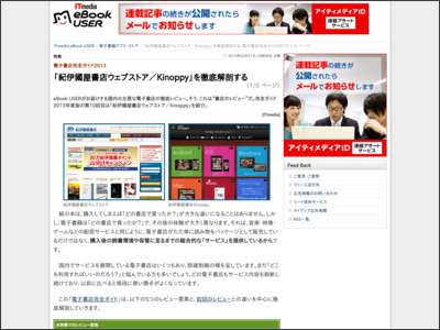 http://ebook.itmedia.co.jp/ebook/articles/1403/31/news020.html