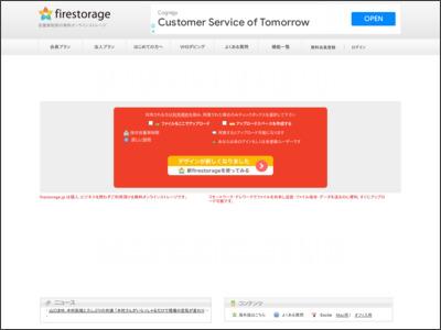 http://firestorage.jp/