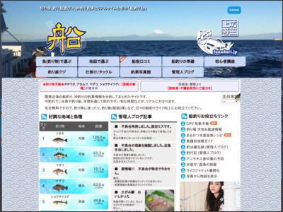 船釣り.jp