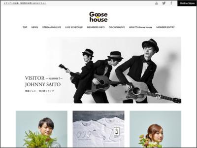 Goose house 公式ホームページ 画像