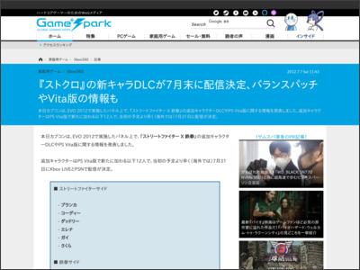http://gs.inside-games.jp/news/344/34498.html
