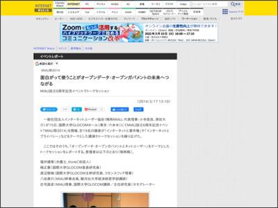 http://internet.watch.impress.co.jp/docs/event/20140317_639957.html