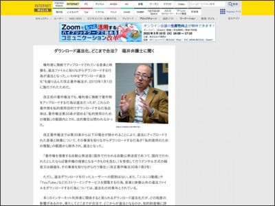 http://internet.watch.impress.co.jp/docs/special/20100108_340934.html