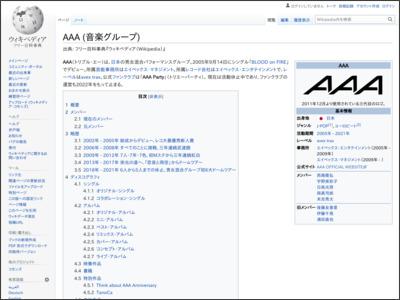 ウィキペディア AAA 画像 ウィキペディアで、「AAA」に関する秘話や裏話などはご存知ですか?