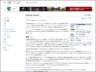 ウィキペディア Goose house 画像