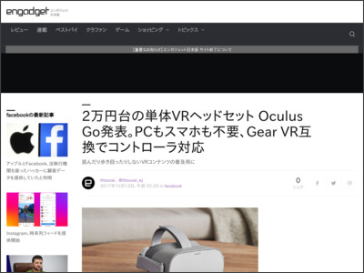 http://japanese.engadget.com/2017/10/11/2-vr-oculus-go-pc-gear-vr/