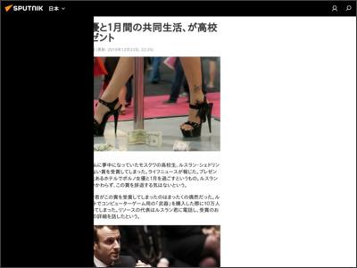 http://jp.sputniknews.com/russia/20160224/1667088.html