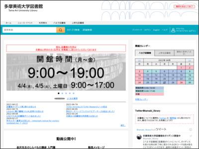 http://library.tamabi.ac.jp/