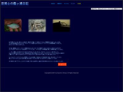 豆博士の霞ヶ浦日記