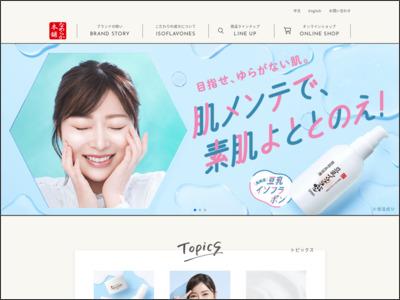 http://nameraka.jp/index.html