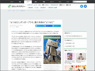 http://natalie.mu/comic/news/72344