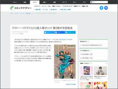 http://natalie.mu/comic/news/72566