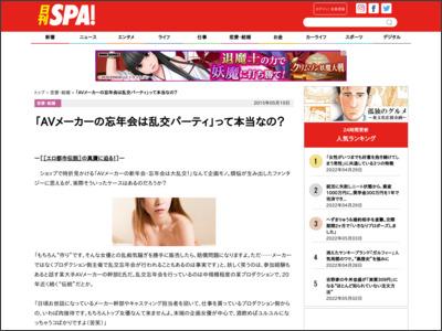 http://nikkan-spa.jp/848989