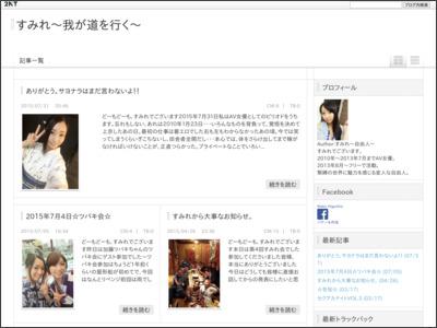 http://sumirefreedom.blog.fc2.com/