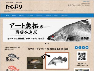 デジタル魚拓プリントの「拓プリ-たくぷり-」