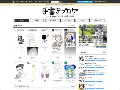 http://tegaki.pipa.jp/