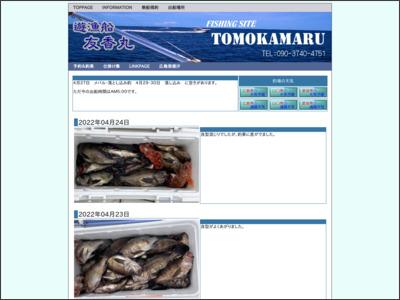 広島の遊漁船 【友香丸】