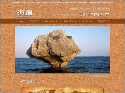 沖縄のシーカヤック&ルアーフィッシング 海風