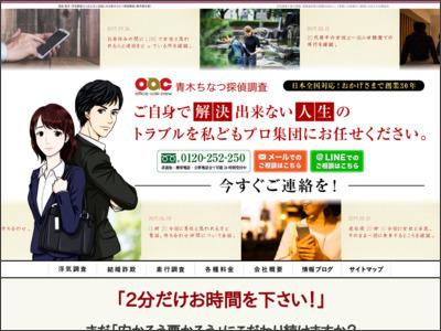 浮気調査|結婚詐欺|東京の青木ちなつ 探偵事務所