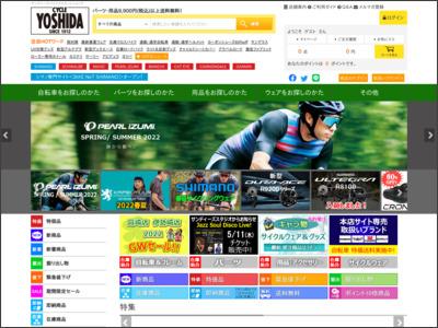 サイクル ヨシダ 高崎店