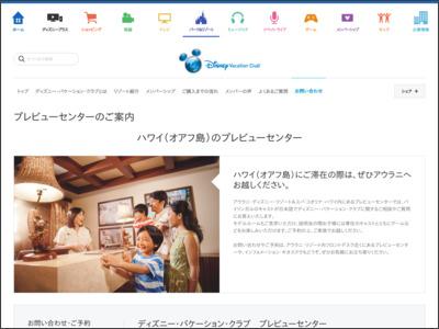 http://www.disney.co.jp/park/dvc/showroom.html
