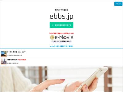 http://www.ebbs.jp/