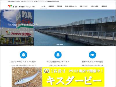 Fishingクリモト 和歌山の釣具・釣りエサ店