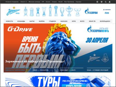 FCゼニト・サンクトペテルブルク