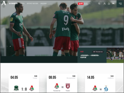 FCロコモティフ・モスクワ
