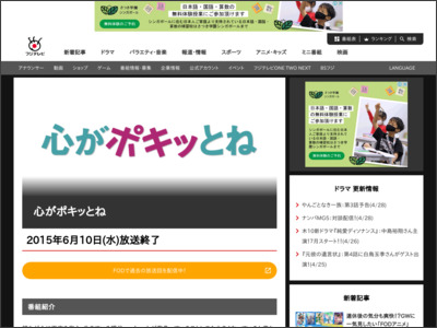 http://www.fujitv.co.jp/kokopoki/index.html