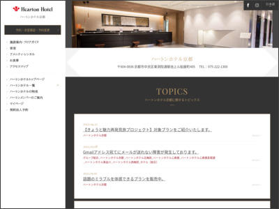 http://www.hearton.co.jp/kyoto/