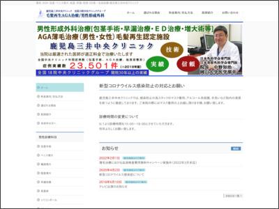 包茎手術|包茎|宮崎|熊本|鹿児島三井中央クリニックメンズ