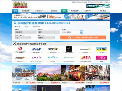 格安航空券(国内)の比較・飛行機チケット予約なら航空券ドットネット