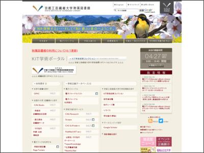 http://www.lib.kit.ac.jp/