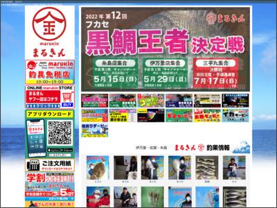 九州、佐賀・長崎の釣具店|つり具のまるきん